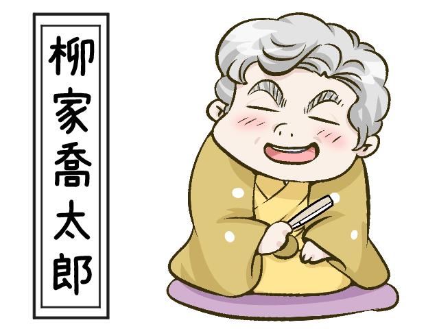 柳家喬太郎漫画キャラ
