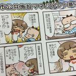 ボクの漫画が載ってる富士市公共施設マネジメントパンフレット完成!