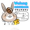 【タガログ語入門】「どういたしまして」は「ワランアヌマン」