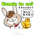 【タガログ語入門】「ご飯食べた?」は「Kumain ka na?(クマイン・カナ?)」
