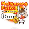 【タガログ語入門】「メリークリスマス」は「Maligayang Pasko(マリガヤン・パスコ)」