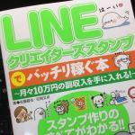 LINEクリエイターズスタンプで月々10万円稼ぐために必要な3つの戦略