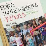 JFCとは?『日本とフィリピンを生きる子どもたち』を読んで日本とフィリピンについて考える
