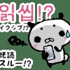 【LINEスタンプリジェクト】初めての著作権侵害!?