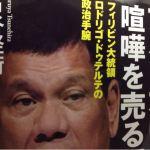 ドゥテルテは本当に『暴言大統領』なのか?アメリカに喧嘩を売る国 フィリピン大統領ロドリゴ・ドゥテルテの政治手腕