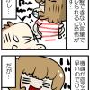 【4コマ】国際結婚とは…油断大敵!?