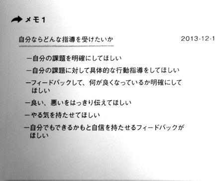 A4用紙メモ書きの例 第三章 jpg