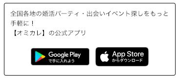 スクリーンショット:「全国各地の婚活パーティ・出会いイベント探しをもっと手軽に! 【オミカレ】の公式アプリ」と書かれたブロックに、Google Play StoreとApp Storeへのリンクボタンが置かれている。