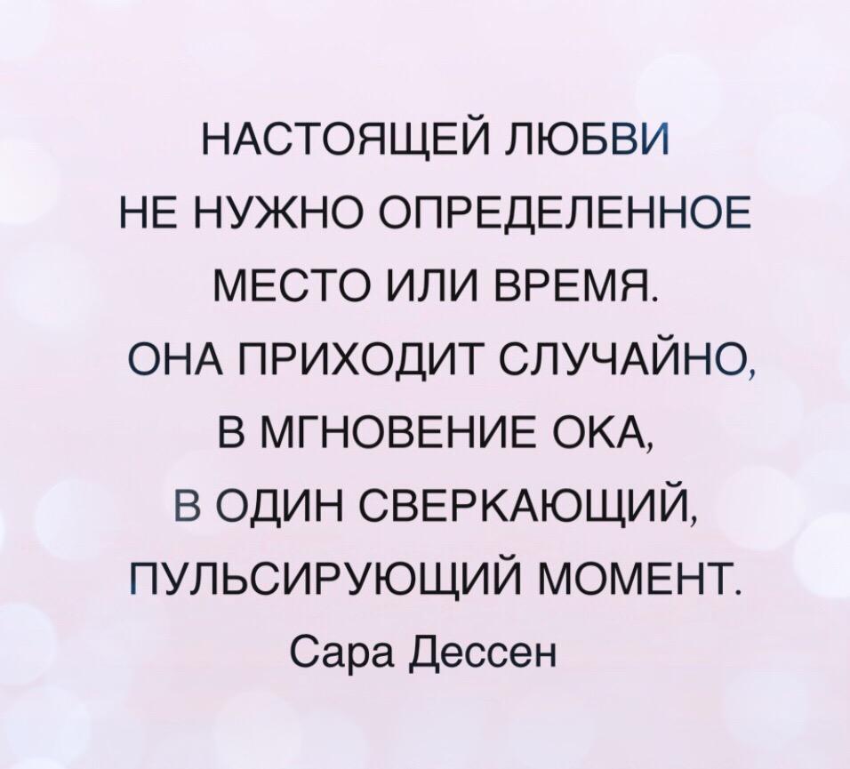 любви не нужно определенное место или время
