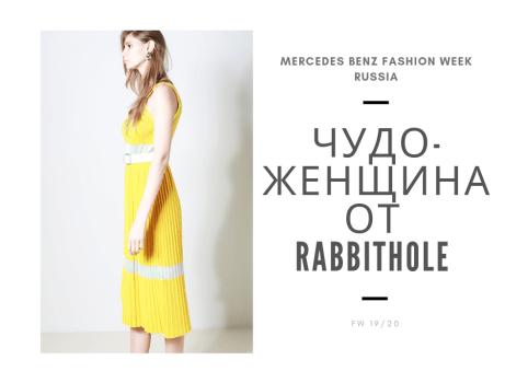 Показ RabbitHole на неделе моды Mercedes Benz Fashion Week Russia