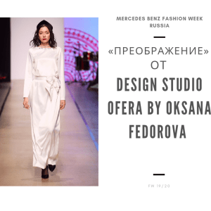 preobrazhenie fw 19 20 design studio ofera by oksana fedorova na mercedes benz fashion week russia