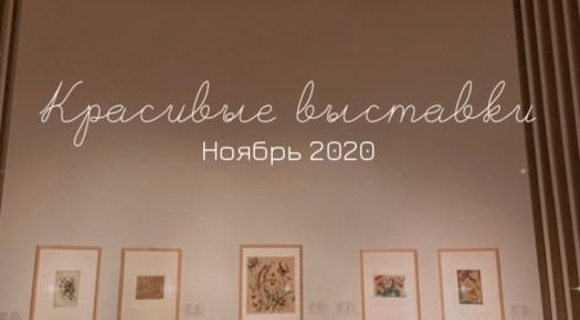 Новые выставки в Москве в ноябре