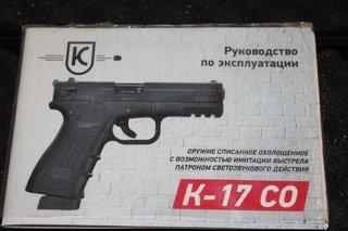 glock-k17-CO