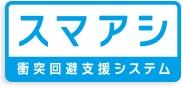 sumaashi