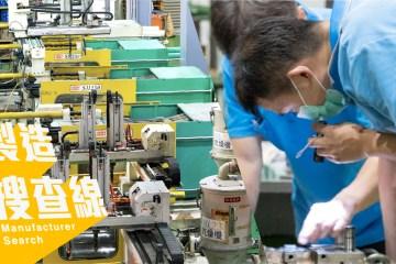 大廠也跟他學!業界模具開發指標 塑膠射出成型工廠:享奎企業