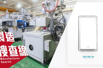 雙 Apple MFi 認證!研發、模具、塑膠射出到組裝的電子產品 EMS 大廠:隆怡工業