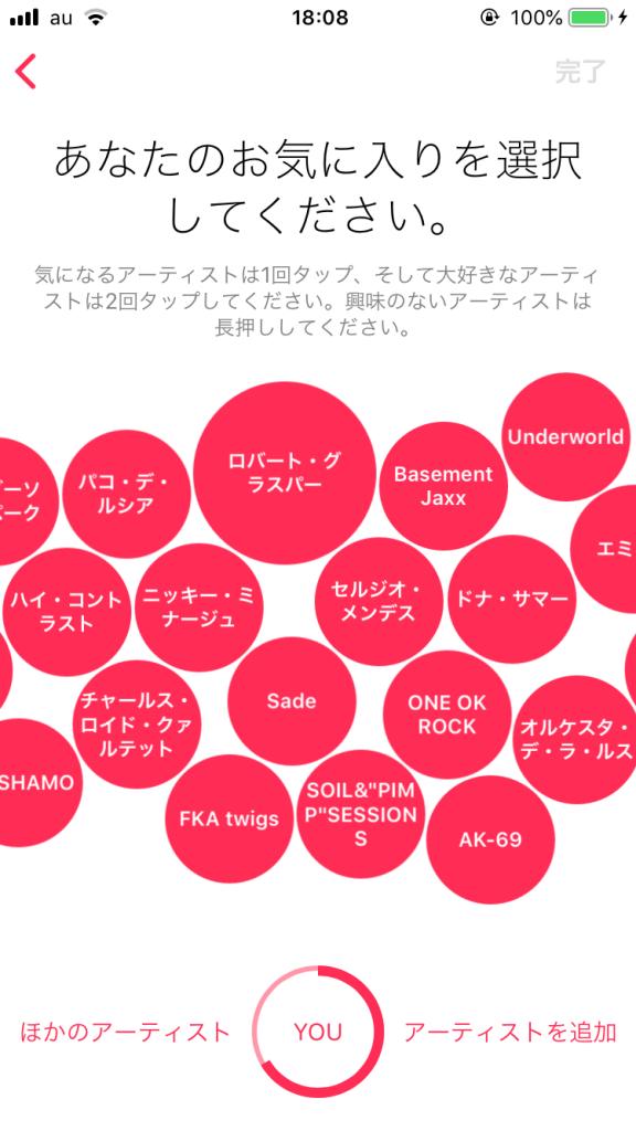 Apple Musicの使い方-06、Apple Music お気に入りアーティスト選択