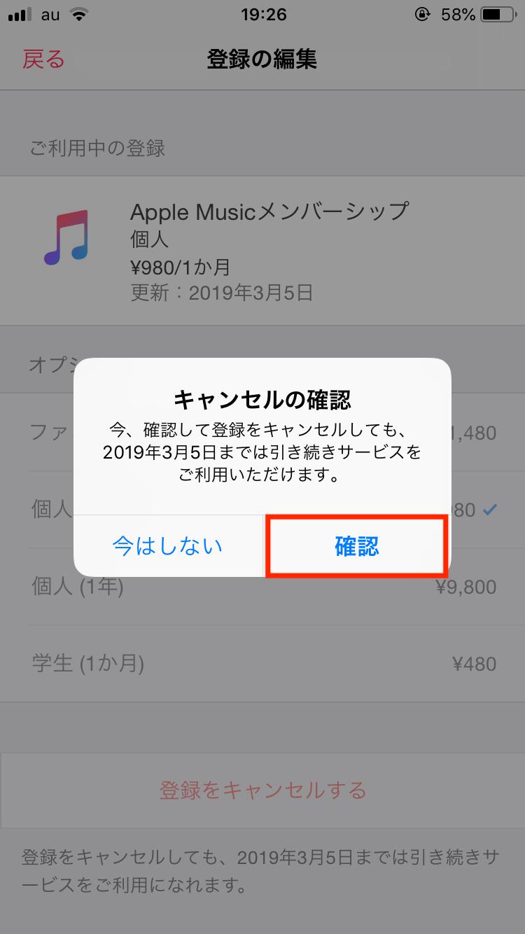 解約 アップル ミュージック