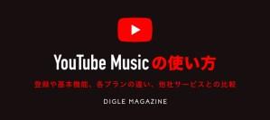 YouTube Musicの使い方まとめ!無料/有料の違いや機能一覧表など、他サービスとの違いも一挙ご紹介!