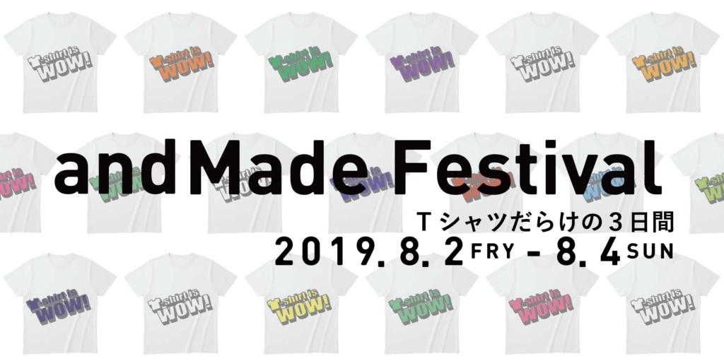 andmade festival メイン