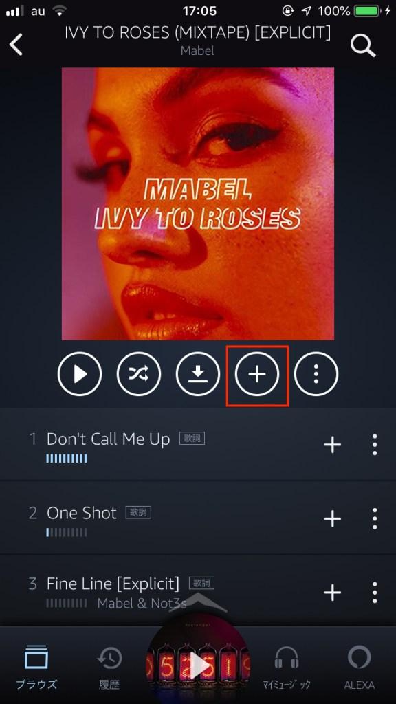Amazon Musicのアルバムをマイミュージックに追加