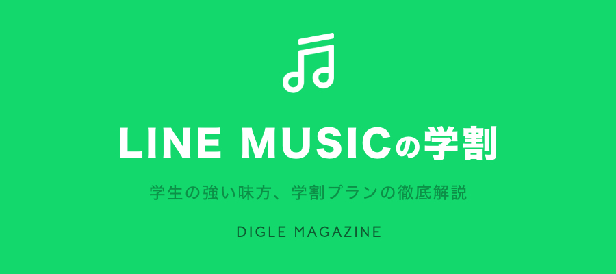 LINE MUSICの学割
