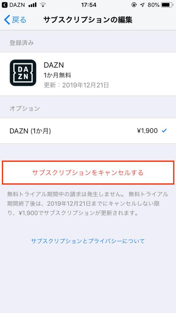 DAZNのサブスクリプションをキャンセル