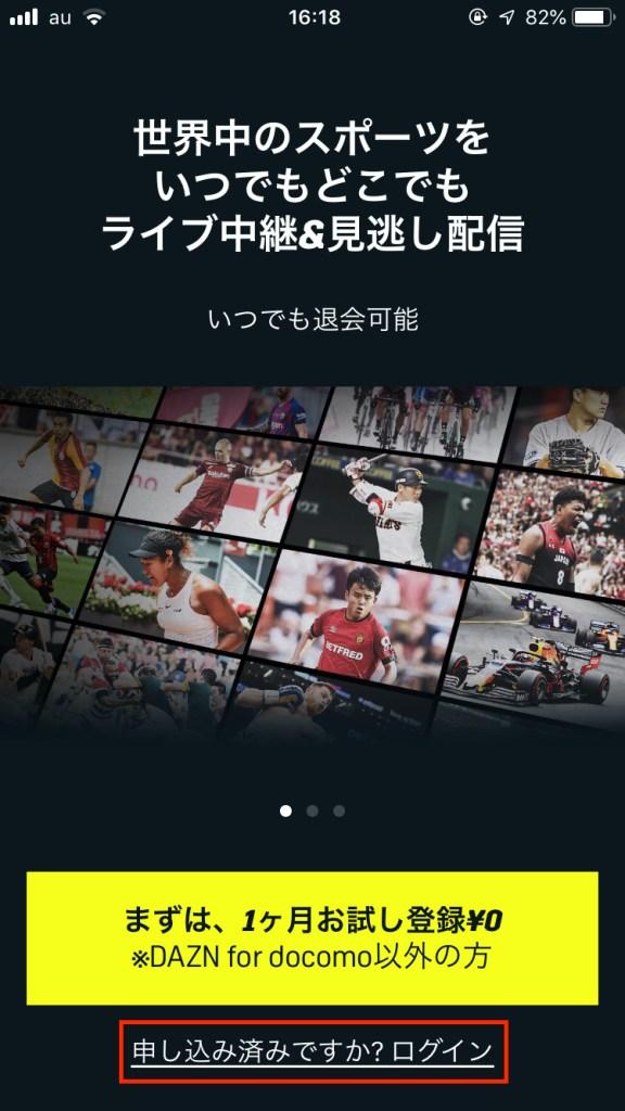 DAZNの登録画面