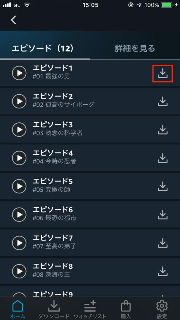 Amazon Prime Videoの作品をエピソード一覧からダウンロードする