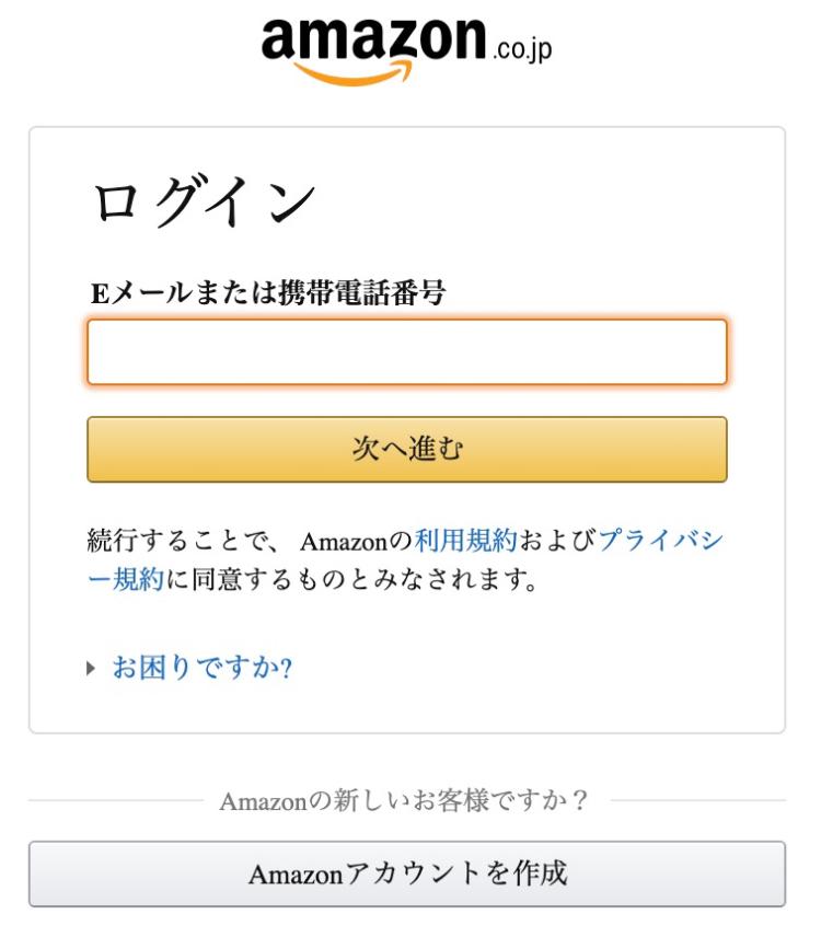 AmazonのログインページでEメールまたは携帯電話番号を入力