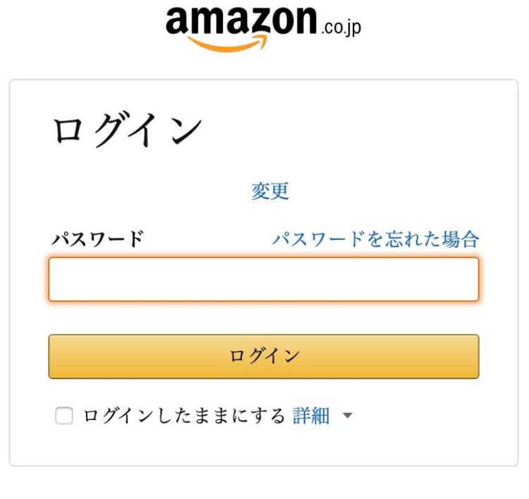 Amazonログインページでパスワードを入力
