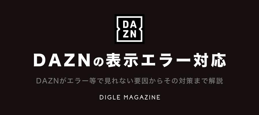 DAZNの表示エラー対応