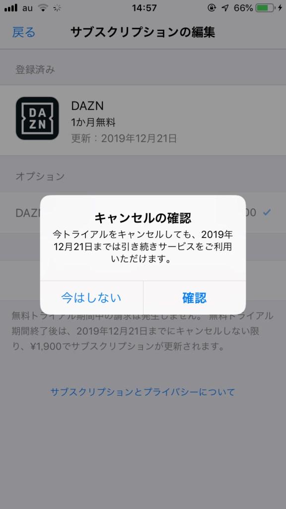 DAZNのトライアルキャンセル確認