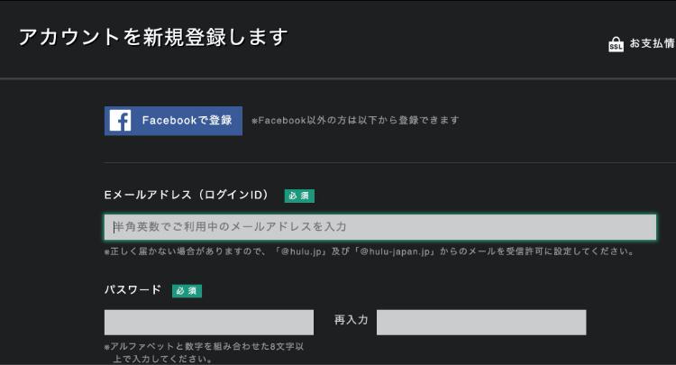 Huluの会員登録フォーム