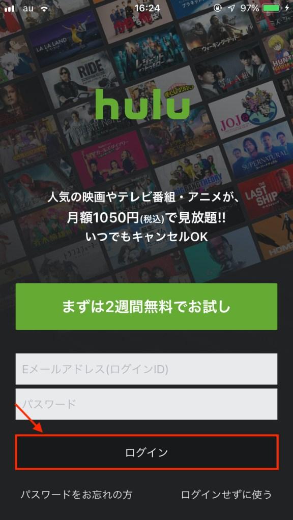 Huluの会員登録