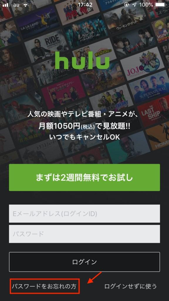Huluへの会員登録ページでパスワードをお忘れの方を選択