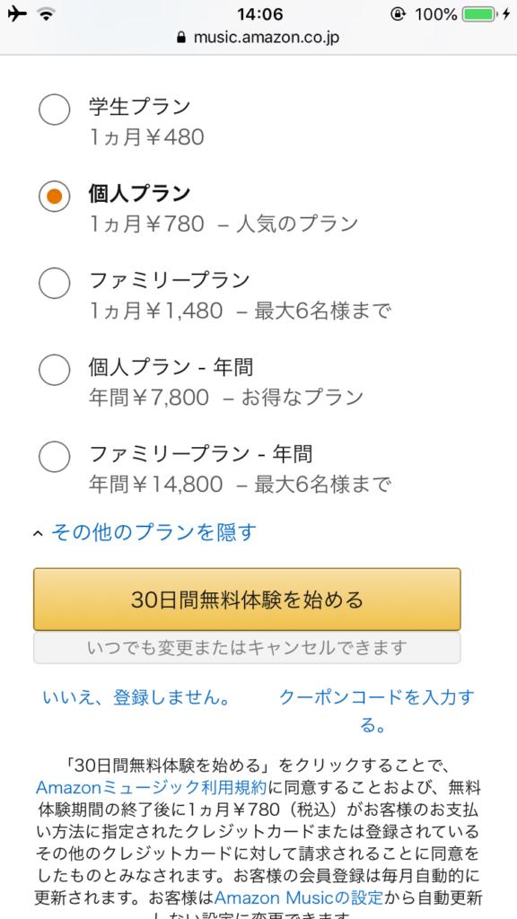 Amazon Musicの料金プラン