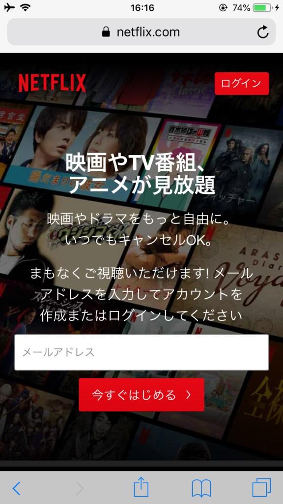 Netflixの会員登録