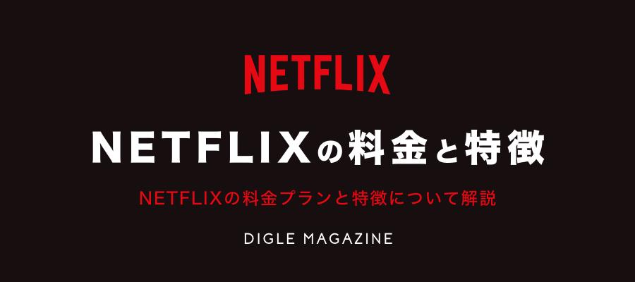 Netflixの料金プランと特徴