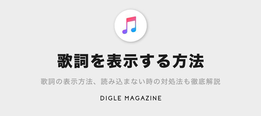 Apple Music 歌詞を表示する方法