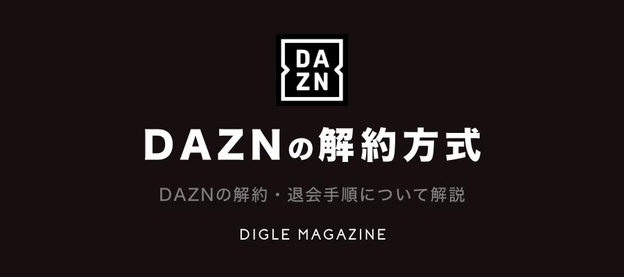 DAZNの解約方法