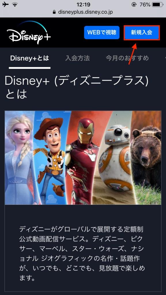 ディズニープラスのトップ画面で新規入会を選択