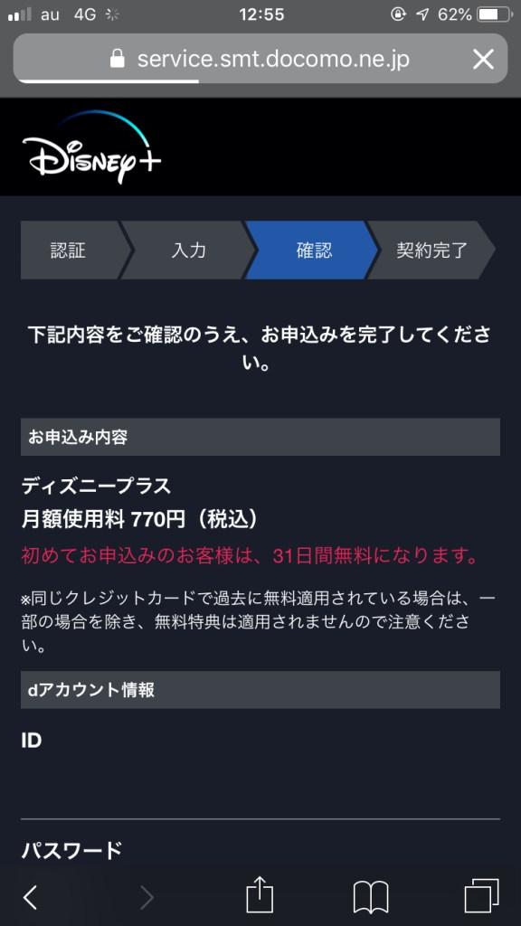 dアカウント登録確認画面-01