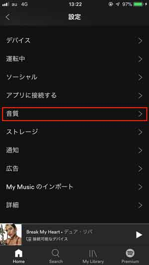 Spotifyの音質を選択