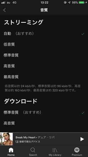 Spotifyの音質ページ