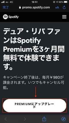 SpotifyのPremiumへアップグレードする画面
