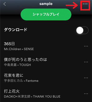 Spotifyのプレイリストページのオプションボタンを選択