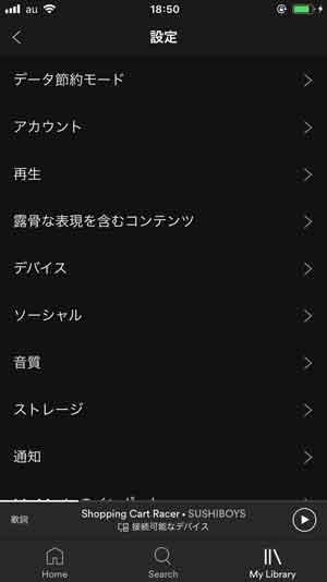 Spotifyの設定