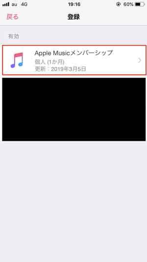 Apple Musicメンバーシップを選択する画面