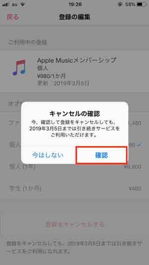 Apple Music キャンセルの確認をしている画面